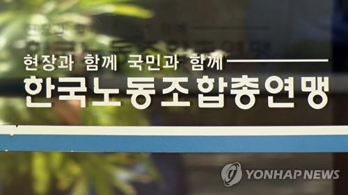 """한국노총 """"근로감독권 지자체 이양, 해결책 될 수 없어"""""""