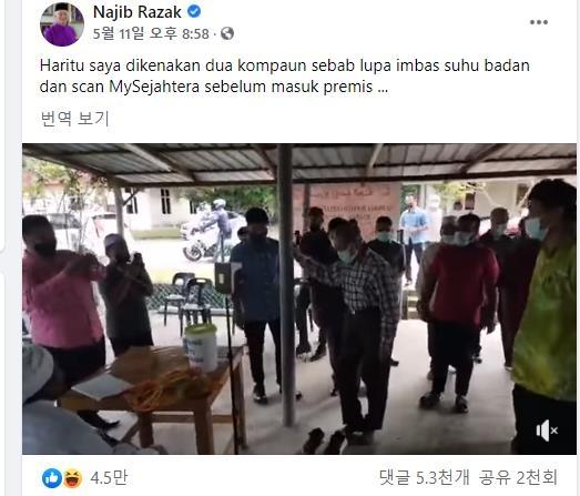 마하티르 말레이 전 총리, 체온 안 재고 모스크 입장…경찰 수사