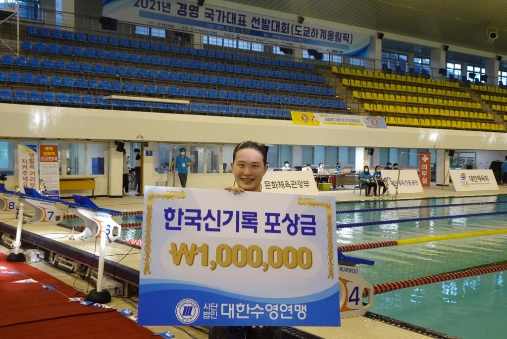한다경, 여자 자유형 1,500m 한국신기록…'도쿄행 1호 확정'