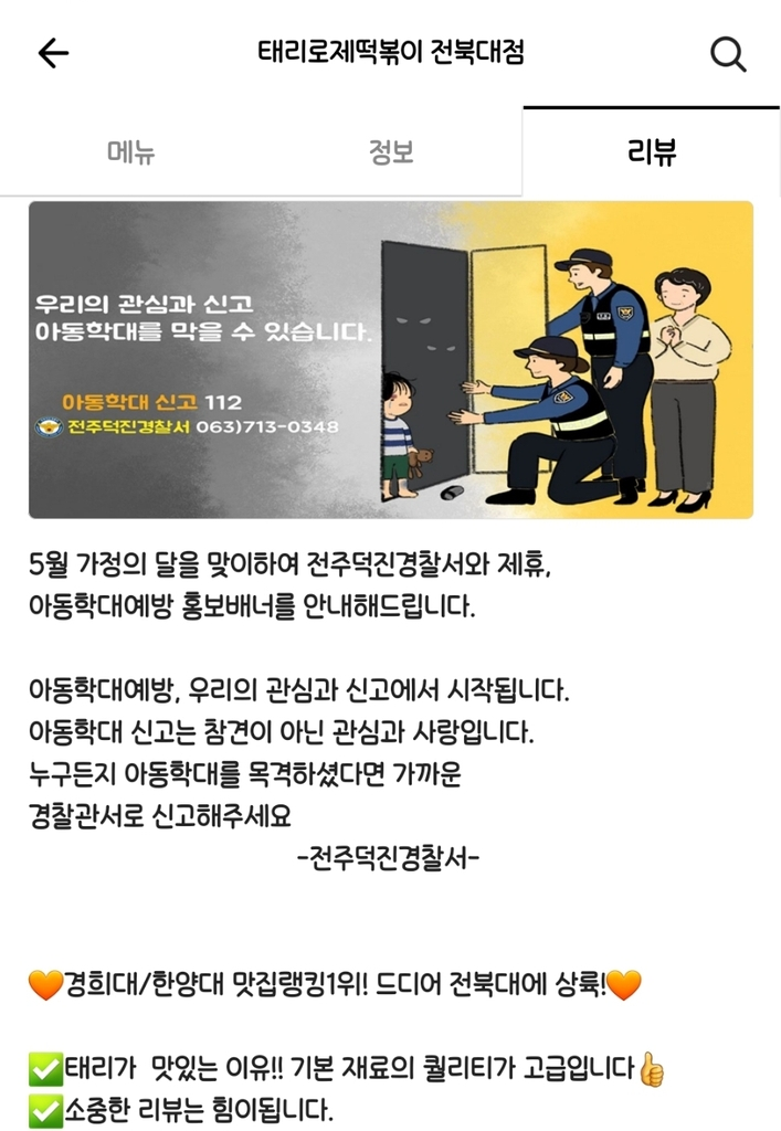 전북경찰-배달의민족, 아동학대 방지 캠페인