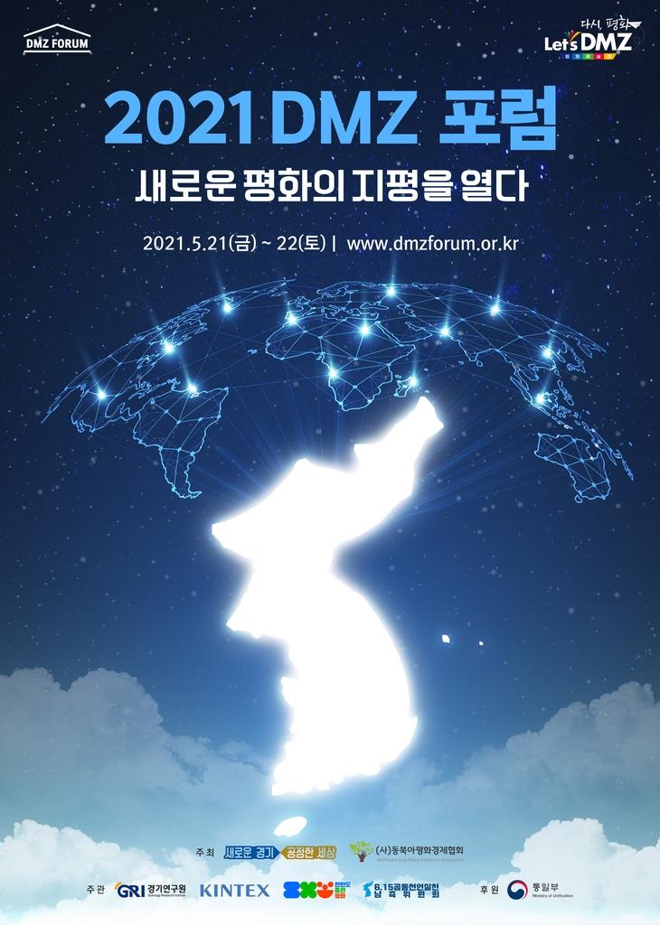 '2021 DMZ 포럼' 21일 킨텍스서 개최