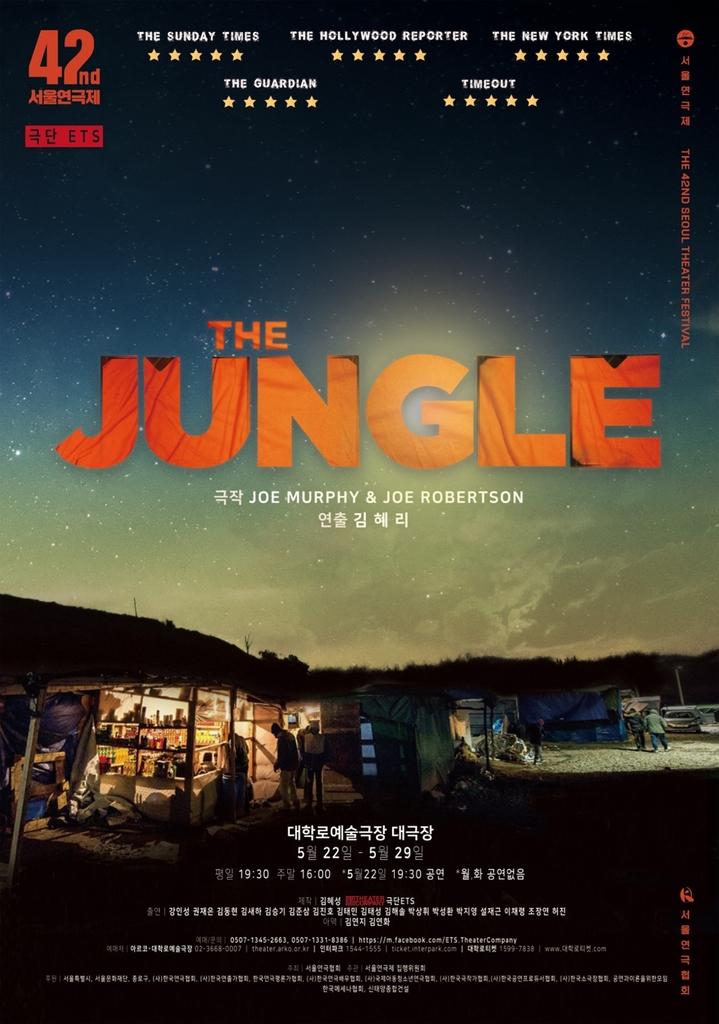 [공연소식] 프랑스 난민캠프 이야기 다룬 연극 '더 정글'