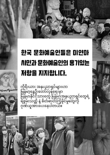 """국내 문화예술인 """"'군부 탄압' 미얀마 문화예술계 저항 연대""""(종합)"""