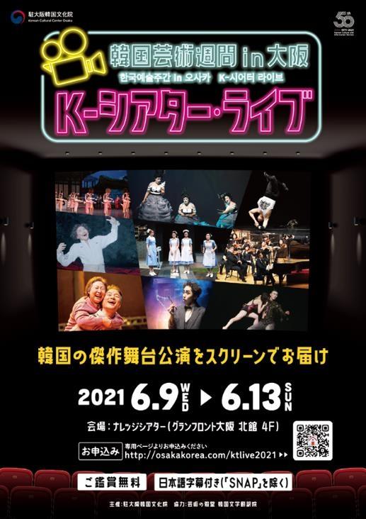 日 오사카서 'K-공연' 대형 스크린으로 상영한다