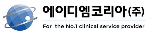 [고침] 경제(임상시험수탁 기업 에이디엠코리아, 6월 코스…)