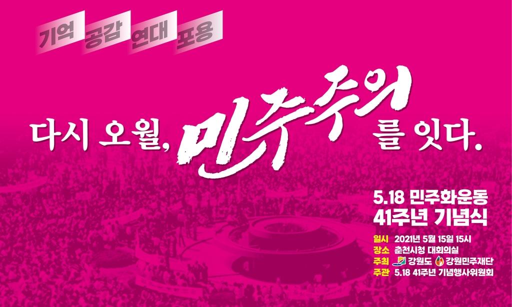 '다시 오월, 민주주의 잇다'…15일 춘천서 5.18 기념