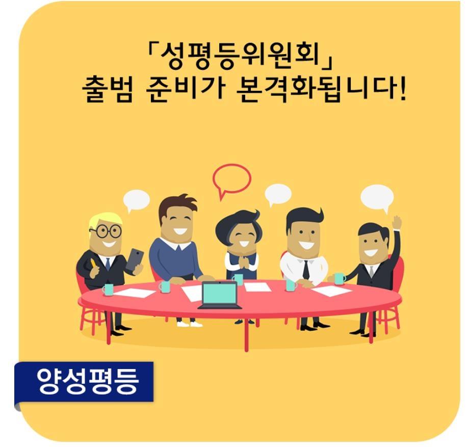 '성평등위원회' 공약 표류…여가부 '임기 내 완수 어렵다' 의견