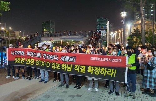 """김포 시민단체 """"국토부는 시민 우롱한 공무원 발언 해명하라"""""""