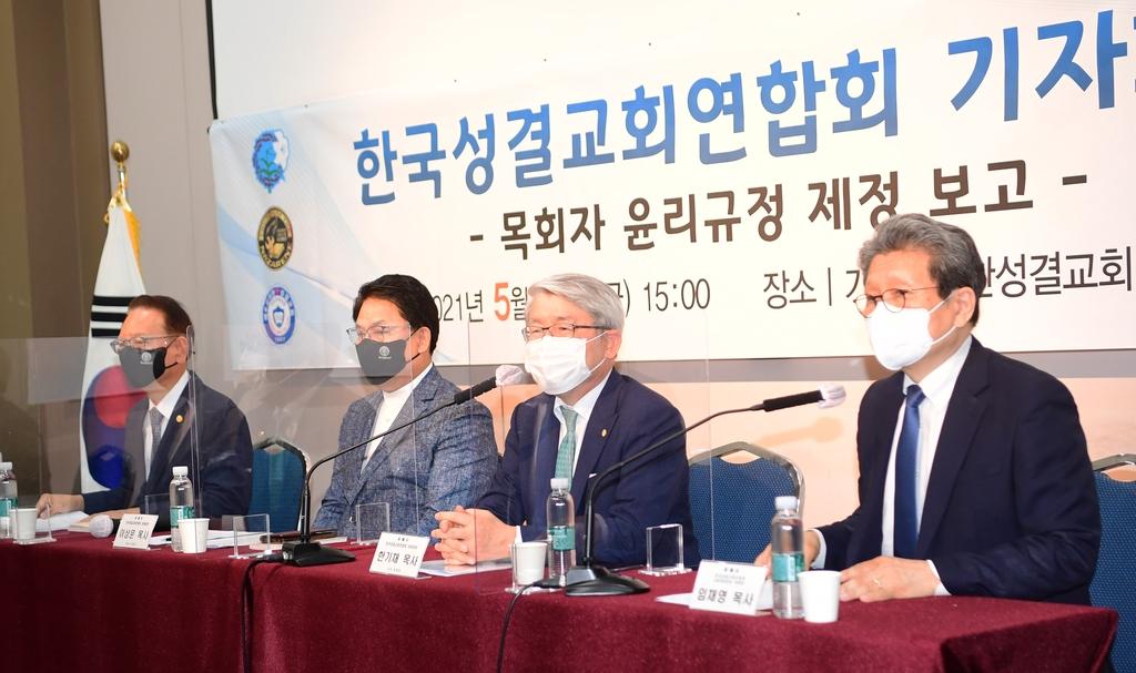 한국성결교회연합회, '교회 세습' 금지 명문화 윤리규정 제정
