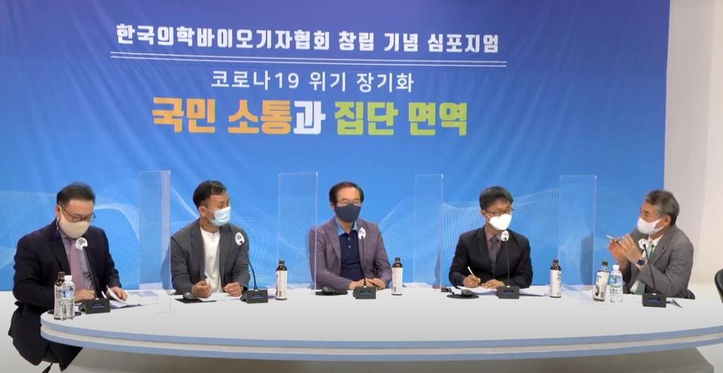 """의학바이오기자협회 창립…""""코로나19 위기속 소통 창구될 것"""""""