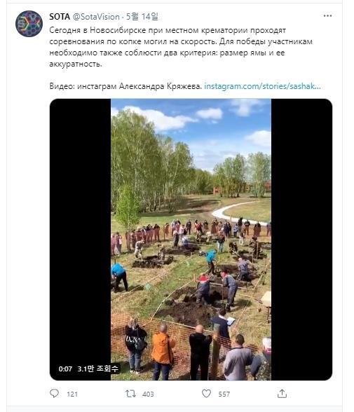무덤 누가 빨리 파내나…러 시베리아서 열린 이색대회