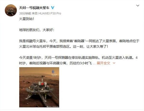中탐사로봇 화성서 지구로 첫 메시지…美과학자도 축하