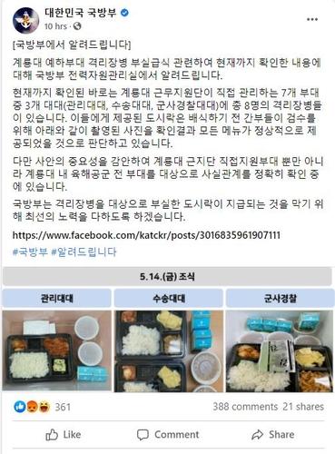 """국방부 대책에도 또 '부실급식 폭로'…""""확인시 책임 물을 것""""(종합2보)"""