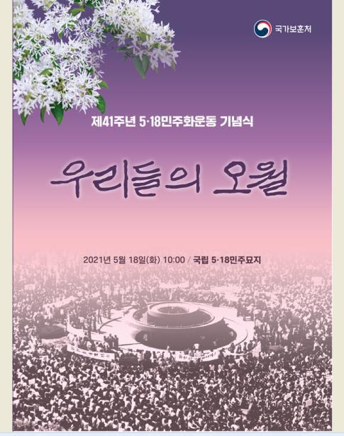 '우리들의 오월' 제41주년 5·18민주화운동 기념식 내일 거행
