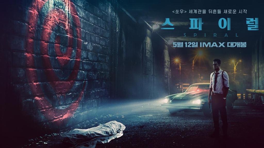 [박스오피스] 스릴러 영화 '스파이럴' 1위