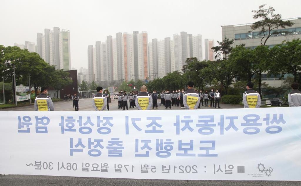 쌍용차노조, 평택서 국회까지 '쌍용차 조기 정상화 도보 행진'