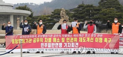 """민주노총 """"공공 무기계약직·기간제 처우개선 성과 없어"""""""