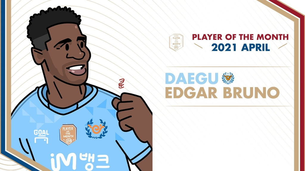대구 연승행진 이끈 에드가, K리그 '이달의 선수상' 수상