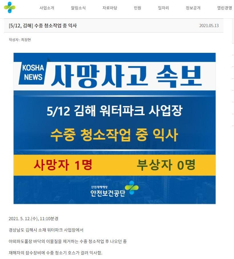 안전보건공단 홈페이지 '사망사고 속보' 당일 삭제 논란