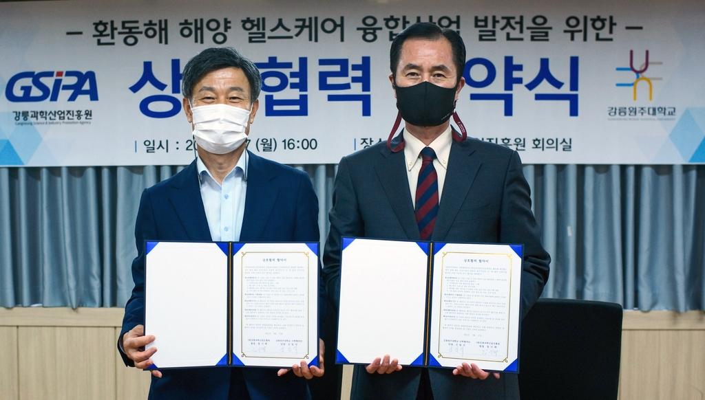 강릉과학산업진흥원-강릉원주대, 해양 헬스케어 발전 맞손