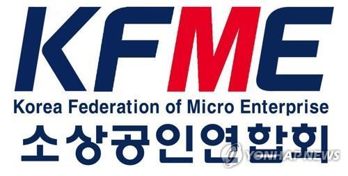 법원, 소상공인연합회 총회 개최 금지…회장 선출 제동
