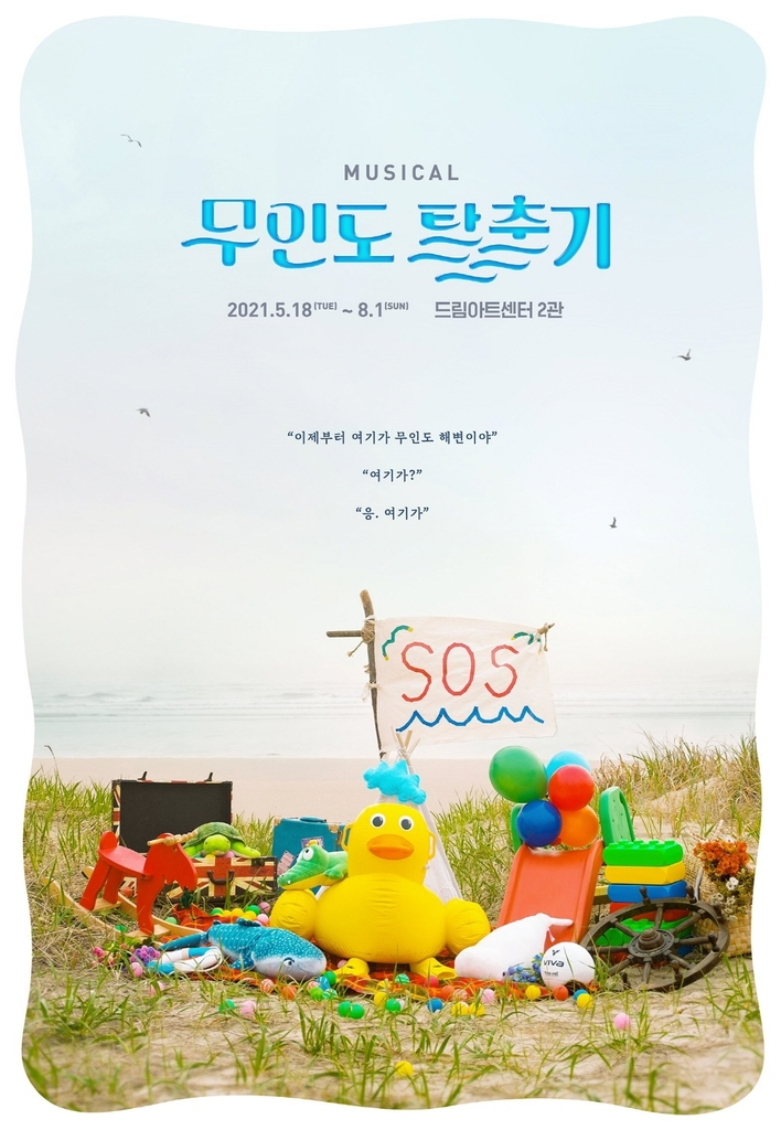 [공연소식] 유쾌한 뮤지컬 '홀연했던 사나이' 7월 재연
