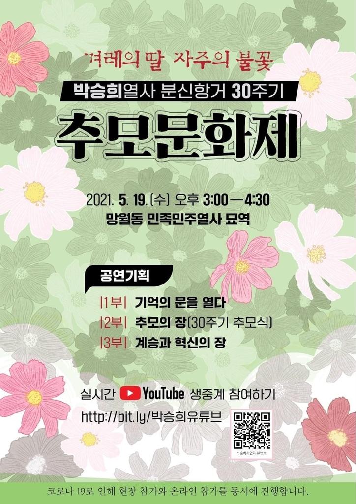 박승희 열사 추모문화제 19일 광주 망월동서 열려