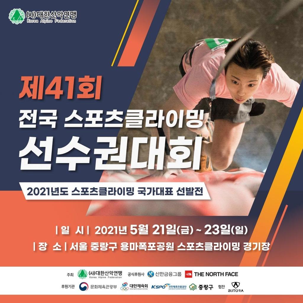 서채현·천종원, 클라이밍선수권 출전…김자인은 '깜짝' 해설자