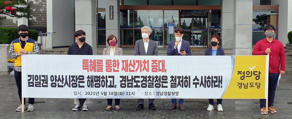 """""""김일권 양산시장 소유 땅값 약 4배 상승""""…특혜 의혹 제기"""