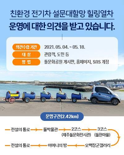 제주 돌문화공원, 관람용 '설문대할망 힐링열차' 운행 추진