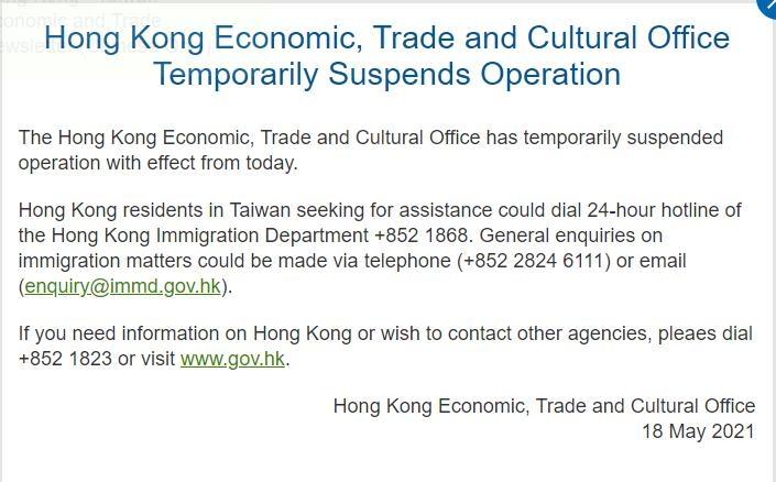 양안관계 악화 속 홍콩, 대만 사무소 운영 일시 중단