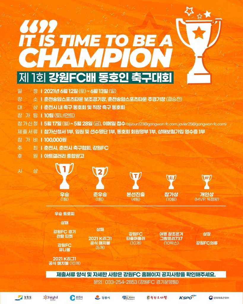 프로축구 강원, 12~13일 춘천에서 동호인 축구대회 개최