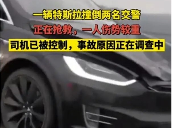 중국서 테슬라 차량, 경찰관 들이받아 2명 사상