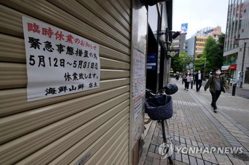 일본 코로나 신규 확진 이틀만에 다시 5천명 넘어