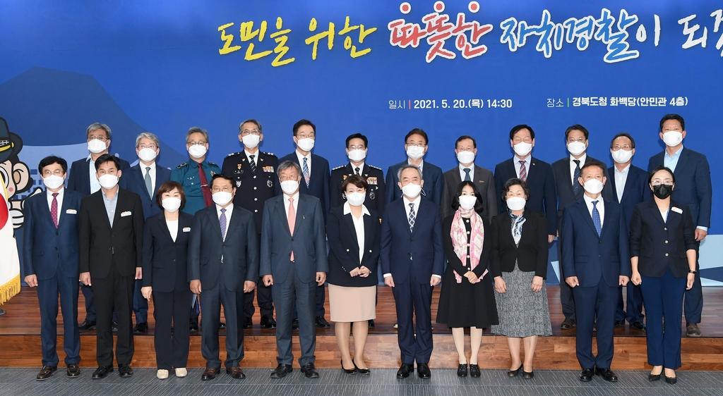경북자치경찰위원회 출범…시범운영으로 문제점 보완