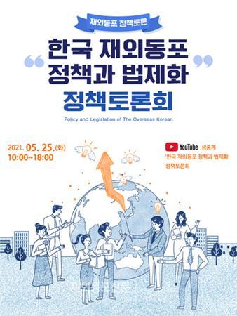 재외동포연구원, 25일 '재외동포 정책과 법제화' 토론회 개최