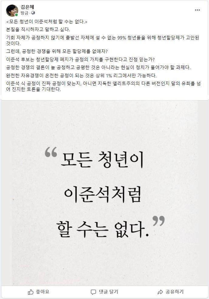 """당권주자 티격태격…김은혜 """"공부 1%"""" 이준석 """"재산 1%"""""""