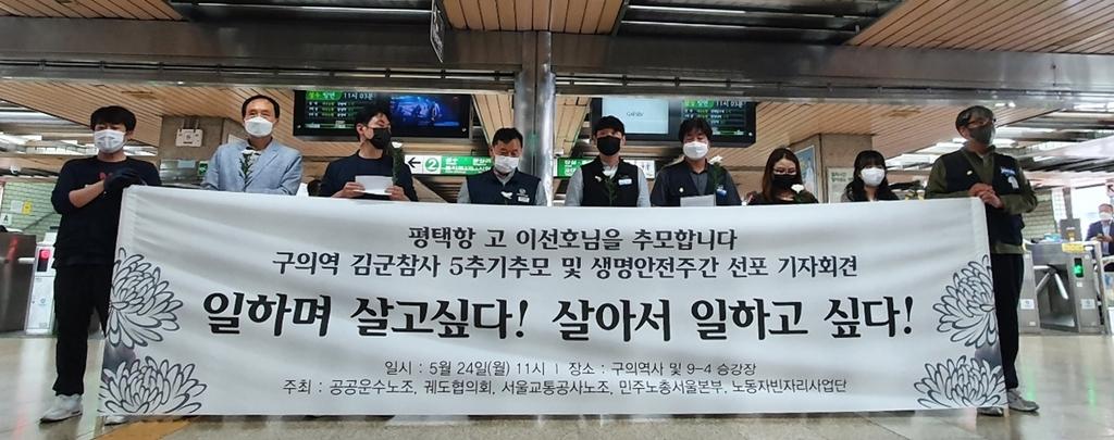 """'구의역 김군' 5주기…""""죽음의 행렬 이제는 멈추자"""""""