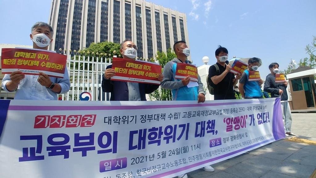 """교수·대학노조 """"지방대 정원 감축 부담 커질 것…대책 필요"""""""