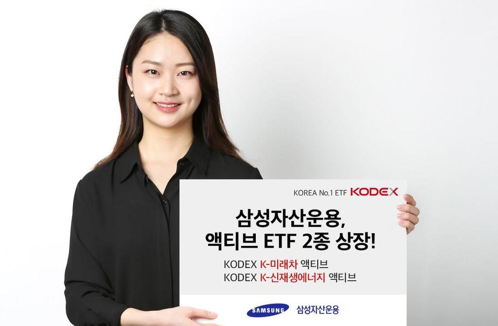 삼성운용, 미래차 등에 투자하는 액티브 ETF 2종 상장