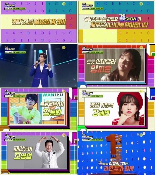 [방송소식] SBS필 '더 트롯쇼' 방송 시간 변경