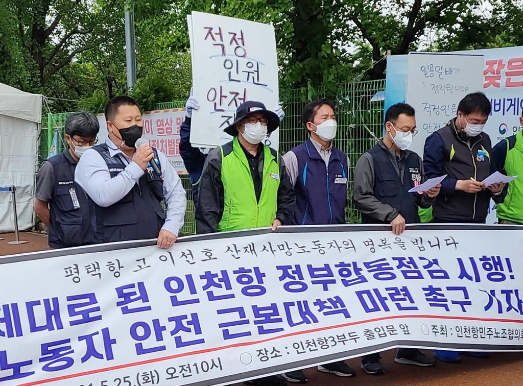 """인천 노동단체 """"인천항 하역도 장시간 노동에 내몰려"""""""