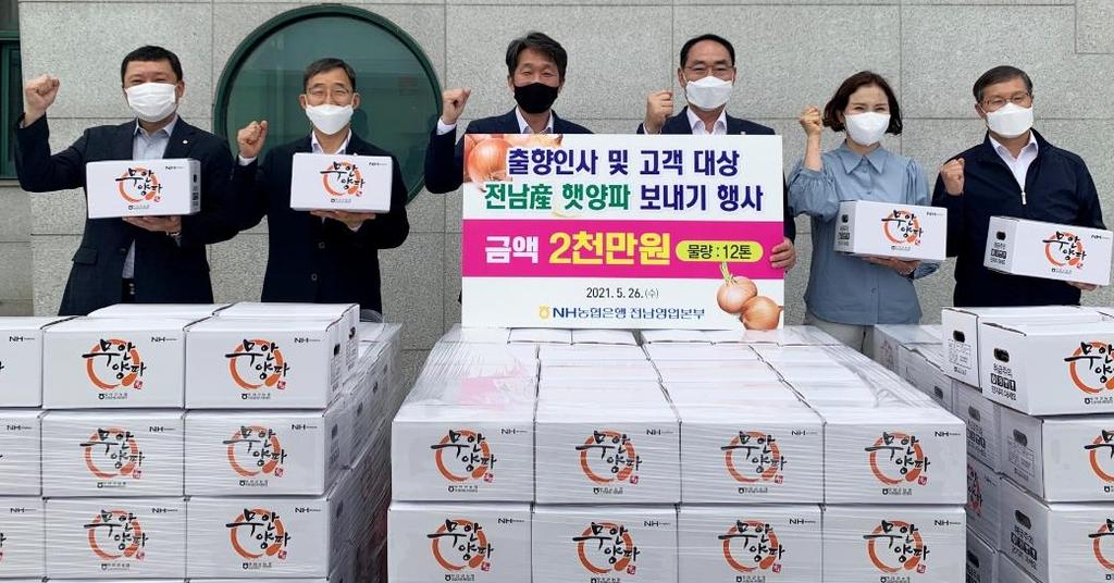 농협은행 전남영업본부, 햇양파 소비 촉진 동참