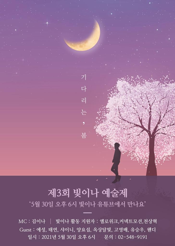 故종현 재단, 세번째 예술제…샤이니·태연 등 출연