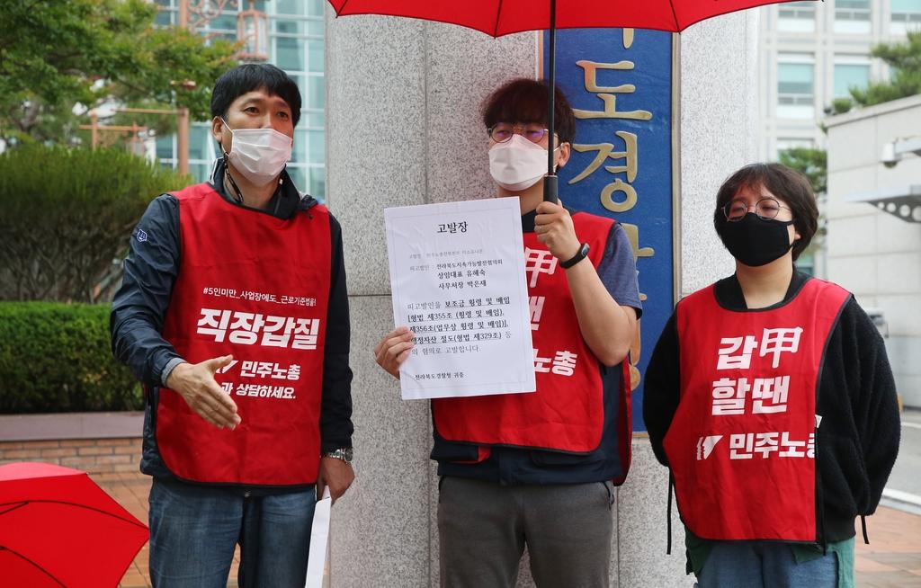민주노총 전북본부, 전북지속가능발전협의회 대표 횡령의혹 제기