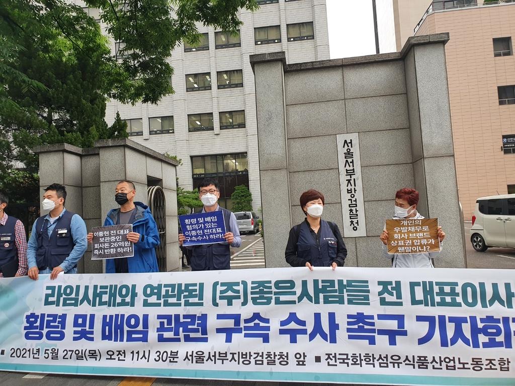화섬식품노조, '36억원 횡령' 좋은사람들 前대표 고소