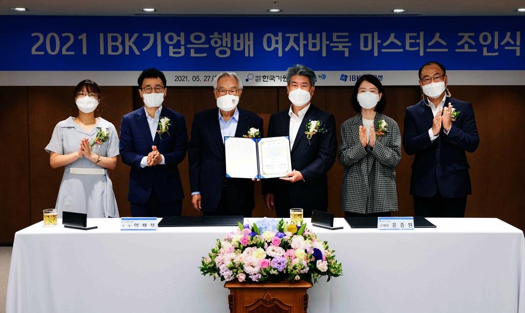 '여자바둑 개인전 최다 상금' IBK기업은행배 출범