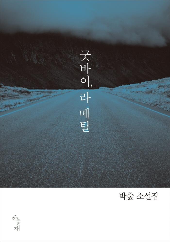 [신간] 뉴 러브