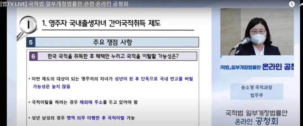 [팩트체크] 쉽게 한국국적 얻은뒤 군복무 직전 국적이탈 가능?