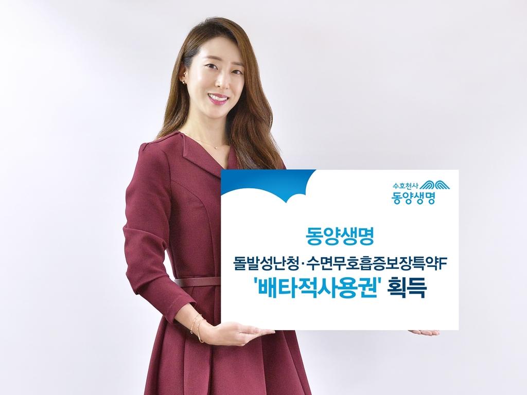 동양생명, 돌발성난청·코골이수술 특약 3개월 독점판매